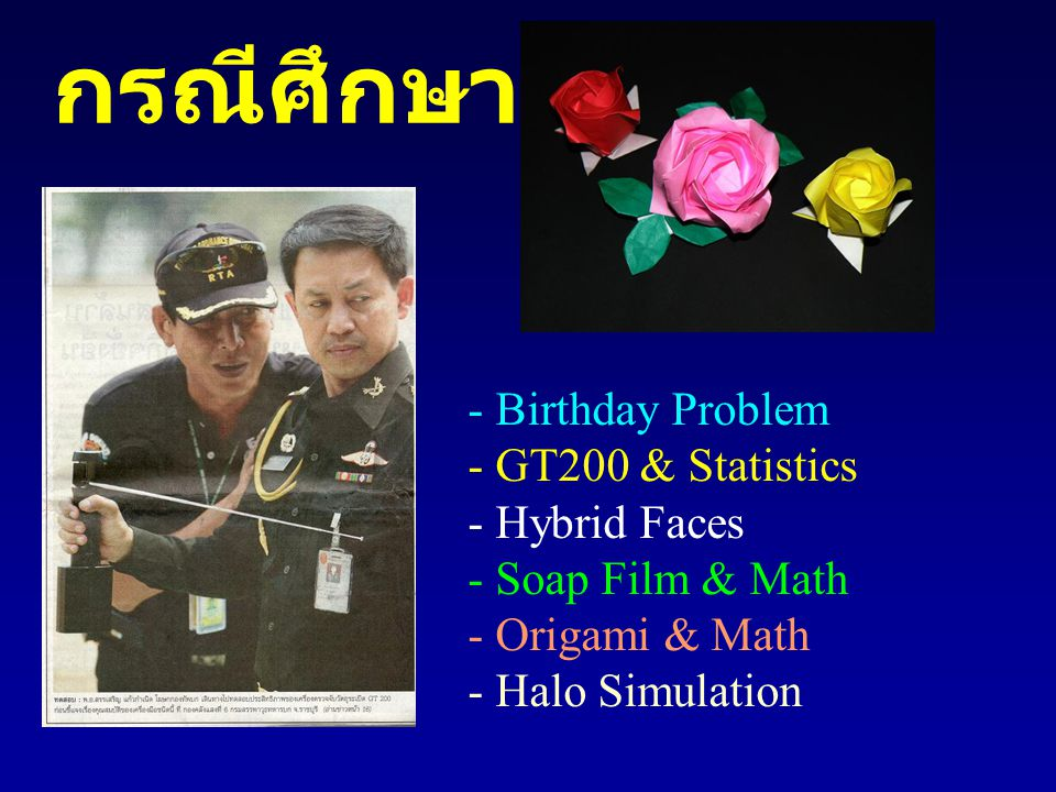 กรณีศึกษา - Birthday Problem - GT200 & Statistics - Hybrid Faces - Soap Film & Math - Origami & Math - Halo Simulation