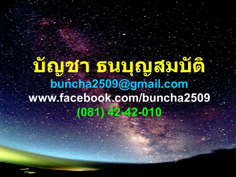 บัญชา ธนบุญสมบัติ buncha2509@gmail.com www.facebook.com/buncha2509 (081) 42-42-010