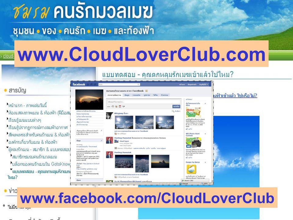 www.CloudLoverClub.com www.facebook.com/CloudLoverClub