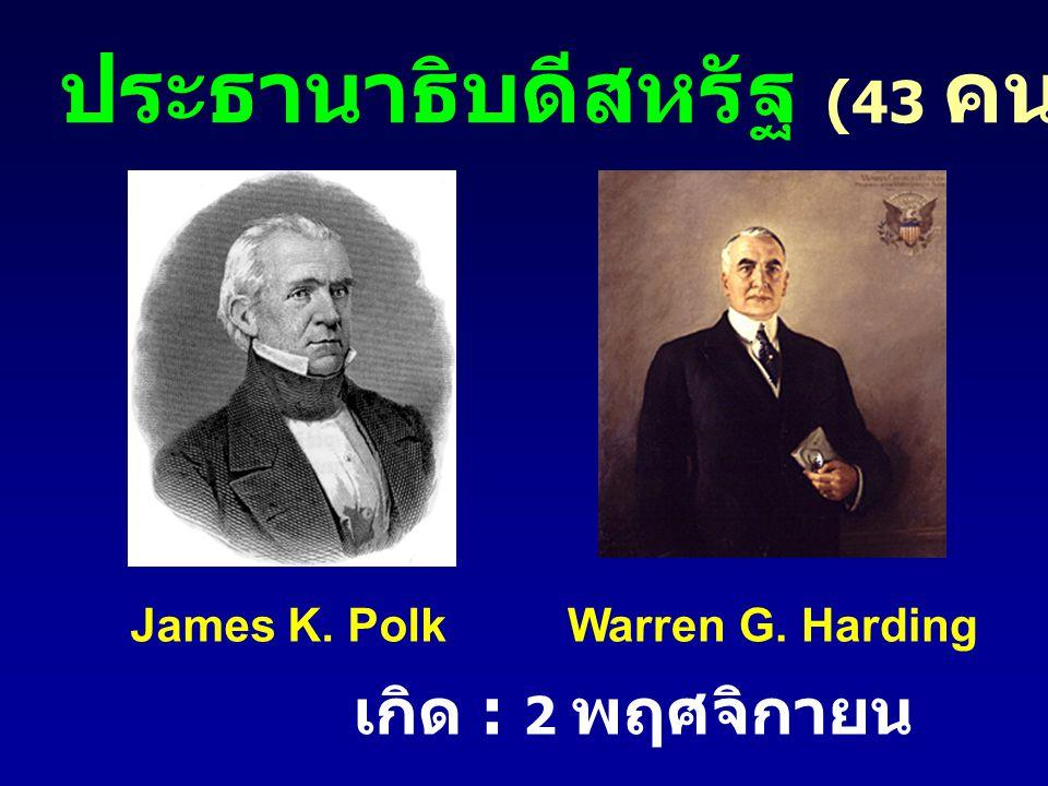 ประธานาธิบดีสหรัฐ (43 คน -> 92%) James K. PolkWarren G. Harding เกิด : 2 พฤศจิกายน