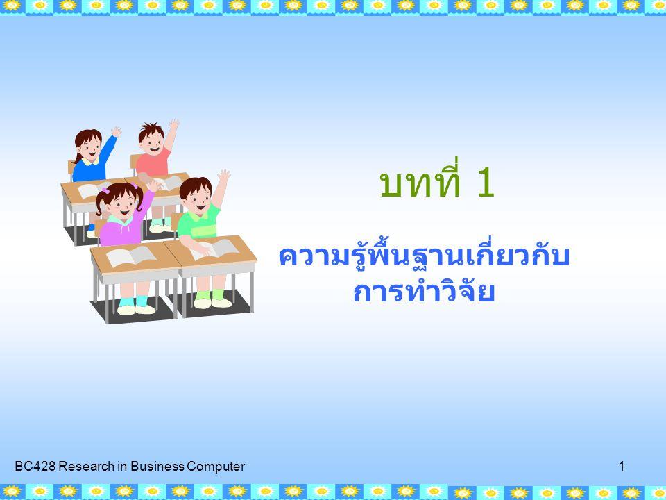 BC428 Research in Business Computer 12 หัวข้อต่าง ๆ ใน Proposal 1.ชื่อโครงการวิจัย ควรตั้งชื่อ ภาษาไทย และ ภาษาอังกฤษ ตั้งชื่อให้ครอบคลุมสิ่งต่าง ๆ ที่จะวิเคราะห์ กำหนดประชากรที่ใช้ให้ชัดเจนในชื่อเรื่อง ชื่อโครงการต้องประกอบด้วย –ตัวแปร –วัตถุประสงค์หลักของการวิจัย –ส่วนขยาย(Context)