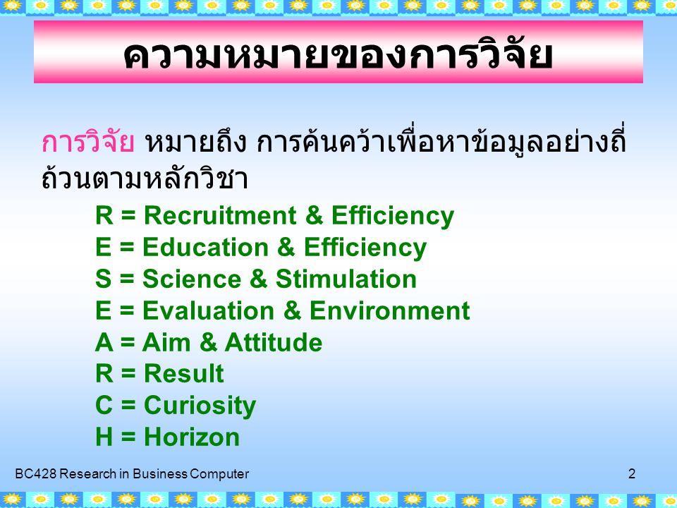 2 ความหมายของการวิจัย การวิจัย หมายถึง การค้นคว้าเพื่อหาข้อมูลอย่างถี่ ถ้วนตามหลักวิชา R = Recruitment & Efficiency E = Education & Efficiency S = Sci