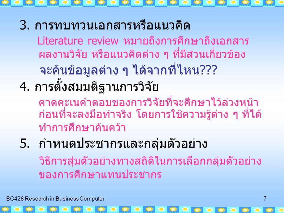 BC428 Research in Business Computer 7 3. การทบทวนเอกสารหรือแนวคิด Literature review หมายถึงการศึกษาถึงเอกสาร ผลงานวิจัย หรือแนวคิดต่าง ๆ ที่มีส่วนเกี่