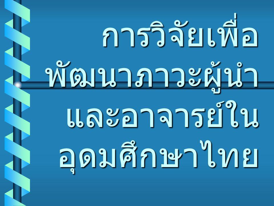 กรณีศึกษาไทย b หลักสูตรการ อบรม b นโยบายและ การปฎิรูป การศึกษา การปฎิรูปการ บริหารงานภาครัฐ b การบริหารจัดการ องค์กรที่ดี