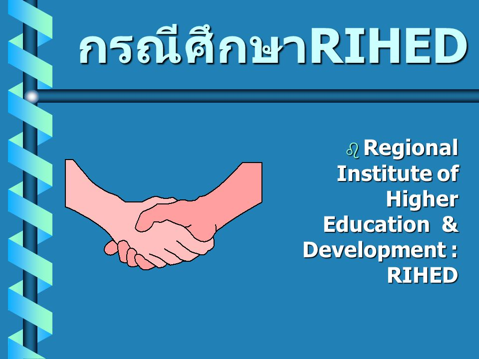 กรณีศึกษาRIHED b Regional Institute of Higher Education & Development : RIHED