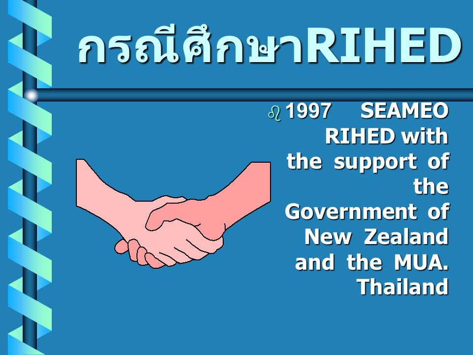กรณีศึกษาRIHED b 1997 SEAMEO RIHED with the support of the Government of New Zealand and the MUA. Thailand