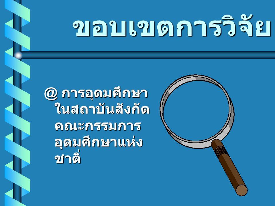 เสนอผลการวิจัย b ผลการวิจัยจะ บอกถึงทักษะการ เรียนการสอนและ รูปแบบการพัฒนา บุคลากรที่ต้องการ ของอาจารย์ใน อุดมศึกษาไทย