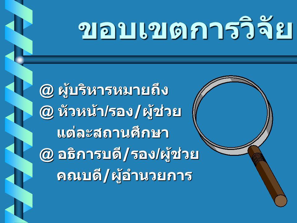 นวัตกรรมระบบ b ผลการวิจัยจะเป็น ข้อมูลส่วนหนึ่ง ของการสังเคราะห์ ระบบการพัฒนา ภาวะผู้นำและการ จัดระบบการเรียน การสอนอาจารย์ ในอุดมศึกษาไทย