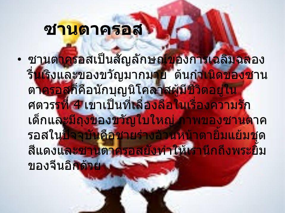 ซานตาครอส ซานตาครอสเป็นสัญลักษณ์ของการเฉลิมฉลอง รื่นเริงและของขวัญมากมาย ต้นกำเนิดของซาน ตาครอสก็คือนักบุญนิโคลาสผู้มีชีวิตอยู่ใน ศตวรรที่ 4 เขาเป็นที