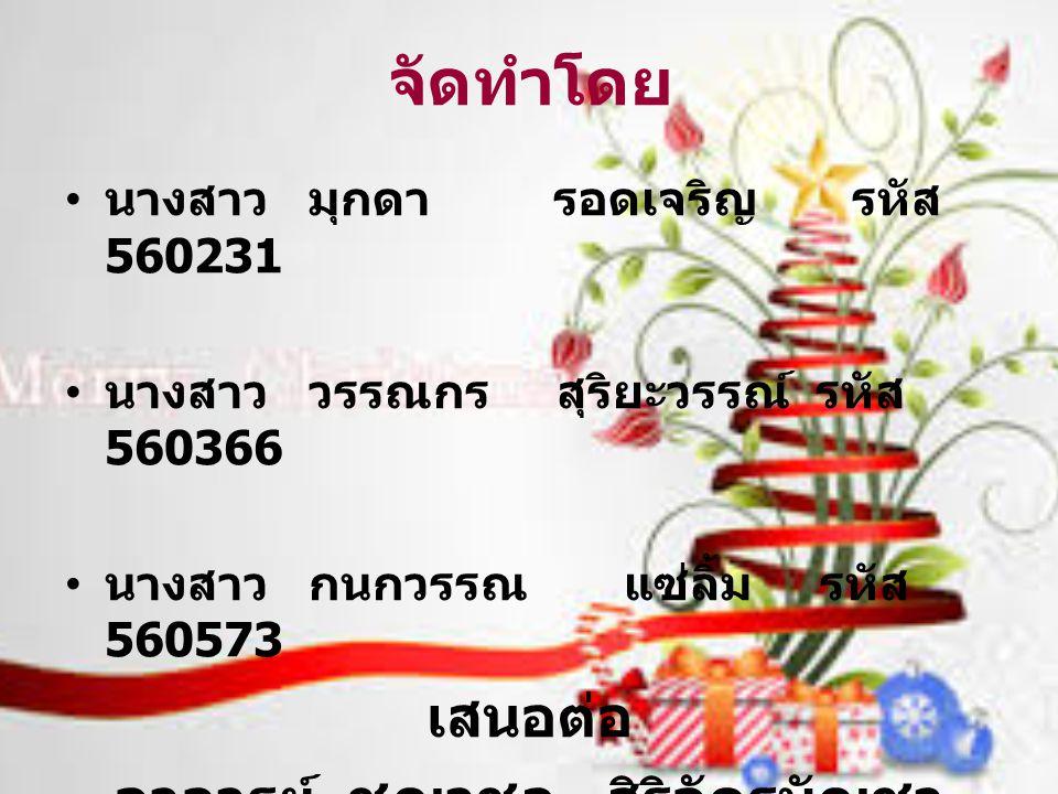 จัดทำโดย นางสาว มุกดา รอดเจริญ รหัส 560231 นางสาว วรรณกร สุริยะวรรณ์ รหัส 560366 นางสาว กนกวรรณ แซ่ลิ้ม รหัส 560573 เสนอต่อ อาจารย์ ชญาชล สิริอัครบัญช