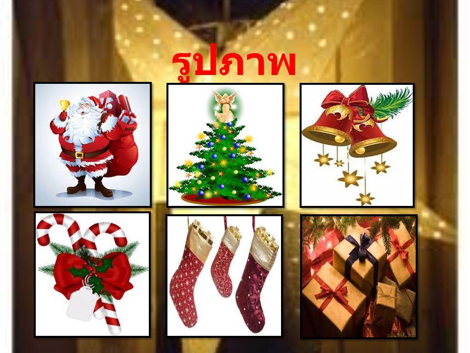 ของขวัญวันคริสต์มาส การแลกเปลี่ยนของขวัญในวันคริสต์มาสนั้น เริ่มต้นจากเมือง Saturnalia ในช่วงยุคโรมัน ต่อมาชาวคริสต์รับประเพณีนี้เข้ามา ด้วยความ เอว่า การให้ของขวัญนี้มีความเกี่ยวเนื่องกับ ของขวัญประเภททองยางสนที่ทีกลิ่นหอม และ ยางไม้หอม ซึ่งพวกนัดเวทย์จากตะวันออกที่ เดินทางมาคารวะพระเยซูคริสต์นำมาให้ตลอดที่ ท่านประสูติ