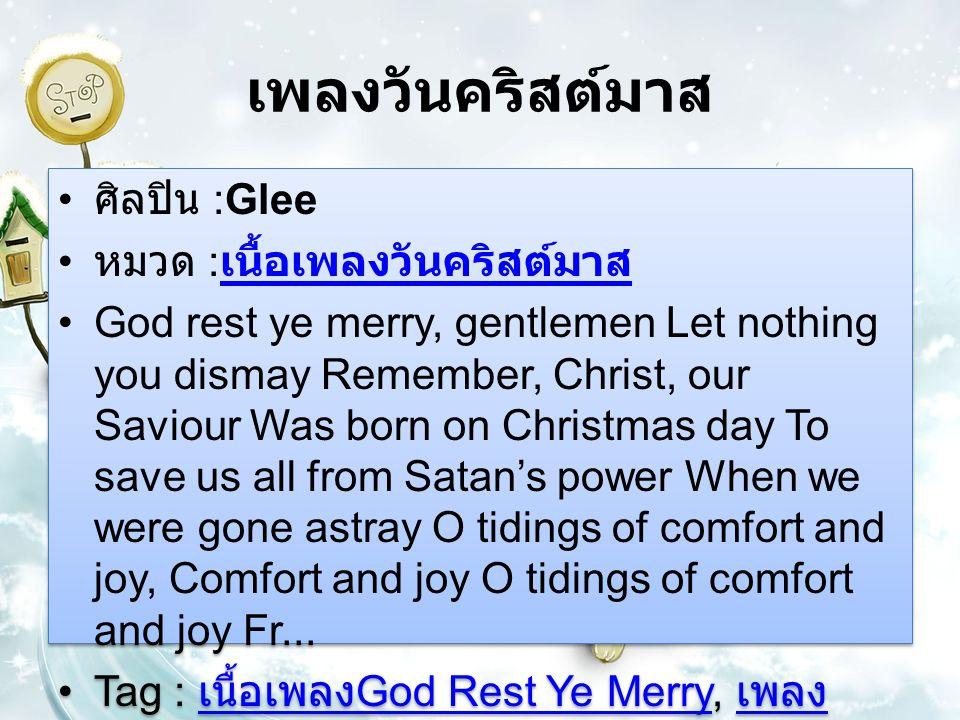 เพลงวันคริสต์มาส ศิลปิน :Glee หมวด : เนื้อเพลงวันคริสต์มาส เนื้อเพลงวันคริสต์มาส God rest ye merry, gentlemen Let nothing you dismay Remember, Christ,