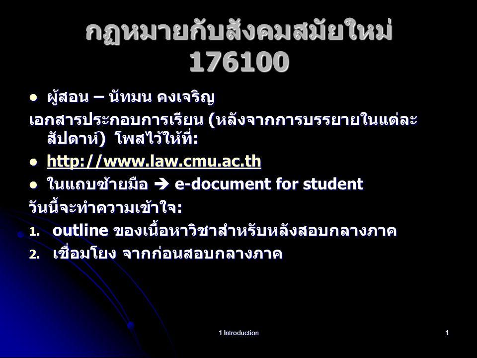 กฏหมายกับสังคมสมัยใหม่ 176100 ผู้สอน – นัทมน คงเจริญ ผู้สอน – นัทมน คงเจริญ เอกสารประกอบการเรียน (หลังจากการบรรยายในแต่ละ สัปดาห์) โพสไว้ให้ที่: http://www.law.cmu.ac.th http://www.law.cmu.ac.th http://www.law.cmu.ac.th ในแถบซ้ายมือ  e-document for student ในแถบซ้ายมือ  e-document for student วันนี้จะทำความเข้าใจ: 1.