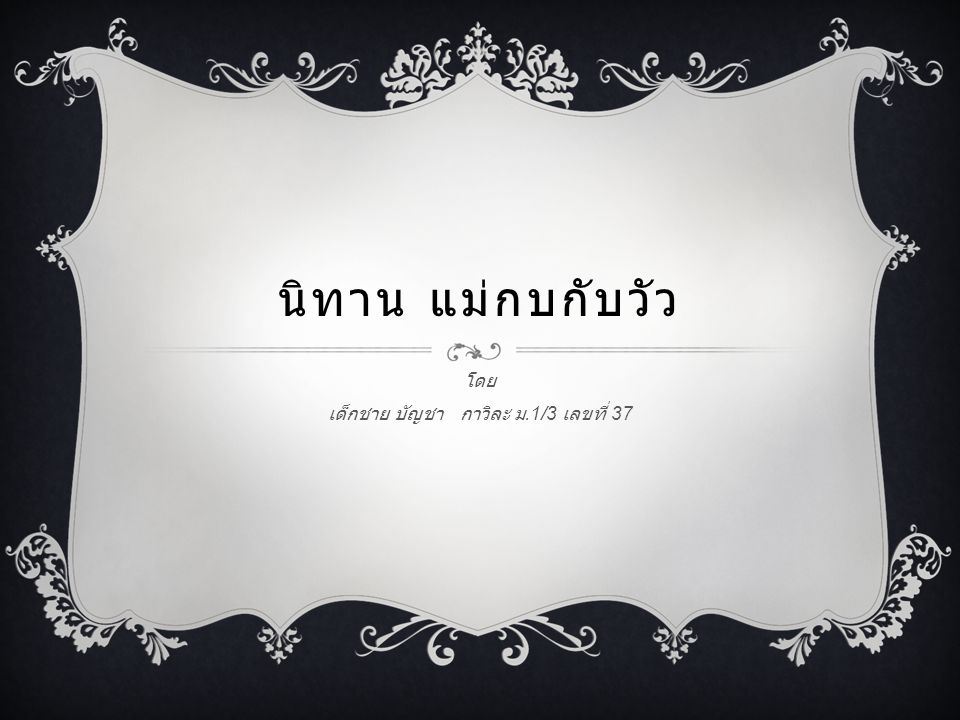 นิทาน แม่กบกับวัว โดย เด็กชาย บัญชา กาวิละ ม.1/3 เลขที่ 37