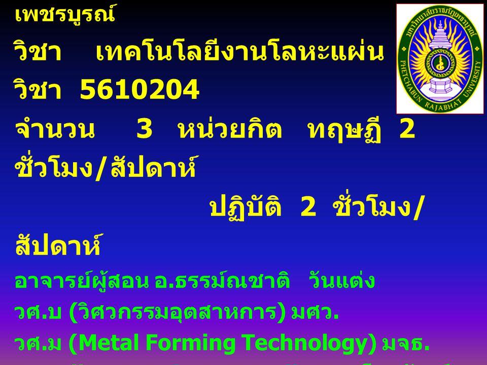 แผนการเรียน Couse_Syllabus สาขาเทคโนโลยีการผลิต มหาวิทยาลัยราชภัฏ เพชรบูรณ์ วิชา เทคโนโลยีงานโลหะแผ่นรหัส วิชา 5610204 จำนวน 3 หน่วยกิต ทฤษฏี 2 ชั่วโม