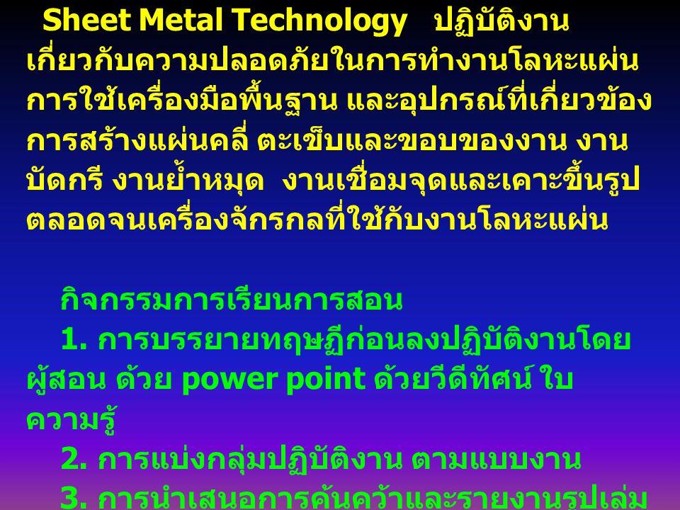 5610204 เทคโนโลยีงานโลหะแผ่น Sheet Metal Technology ปฏิบัติงาน เกี่ยวกับความปลอดภัยในการทำงานโลหะแผ่น การใช้เครื่องมือพื้นฐาน และอุปกรณ์ที่เกี่ยวข้อง