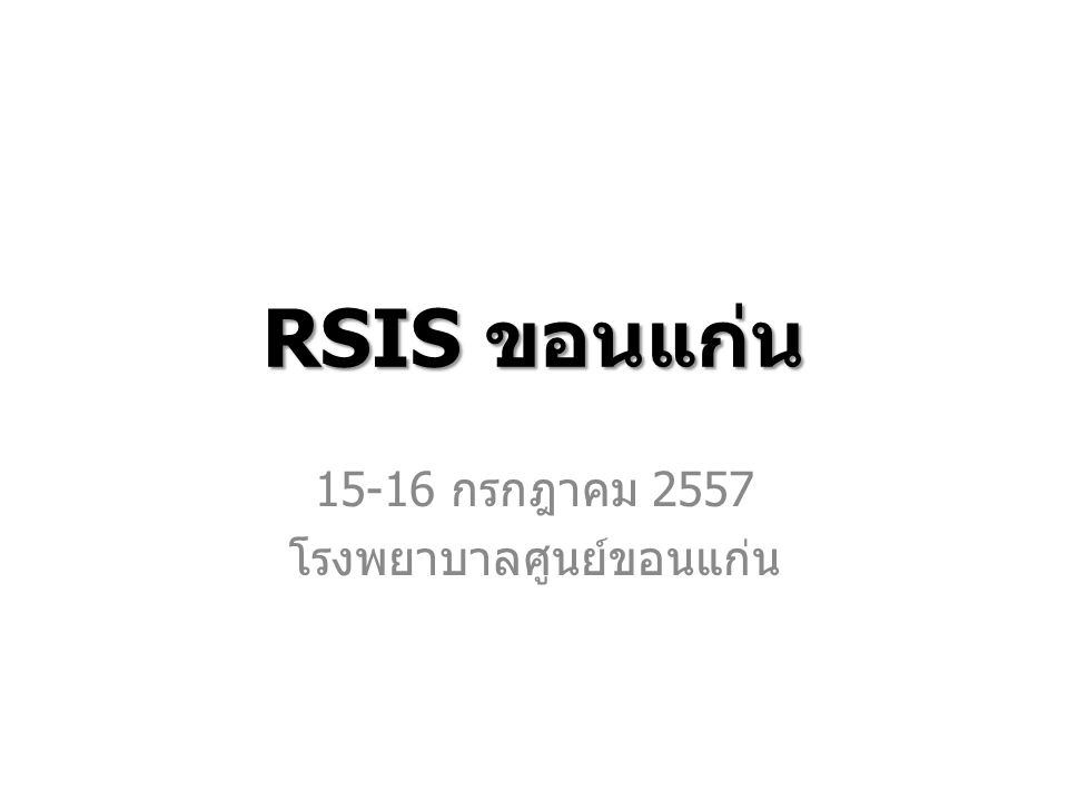 RSIS ขอนแก่น 15-16 กรกฎาคม 2557 โรงพยาบาลศูนย์ขอนแก่น