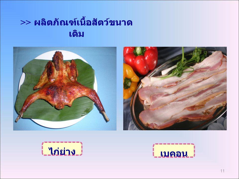 11 ไก่ย่าง เบคอน >> ผลิตภัณฑ์เนื้อสัตว์ขนาด เดิม