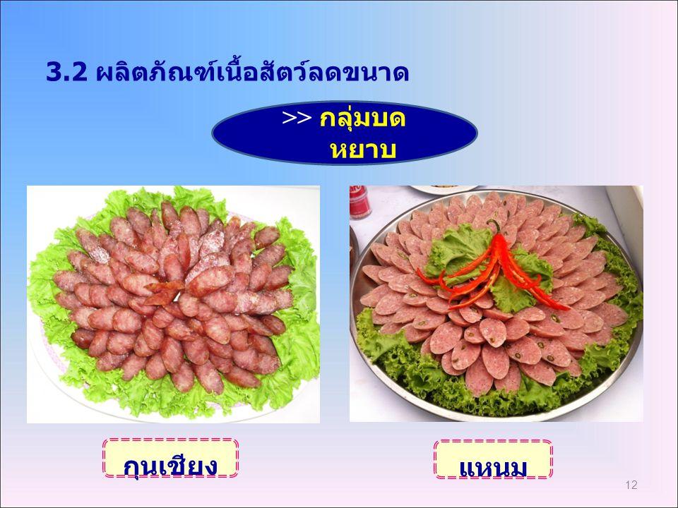12 กุนเชียง แหนม 3.2 ผลิตภัณฑ์เนื้อสัตว์ลดขนาด >> กลุ่มบด หยาบ