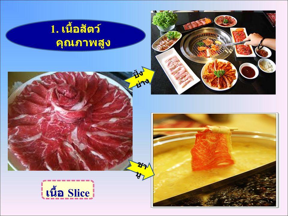 7 1. เนื้อสัตว์ คุณภาพสูง เนื้อ Slice ปิ้ง ย่าง ชา บู