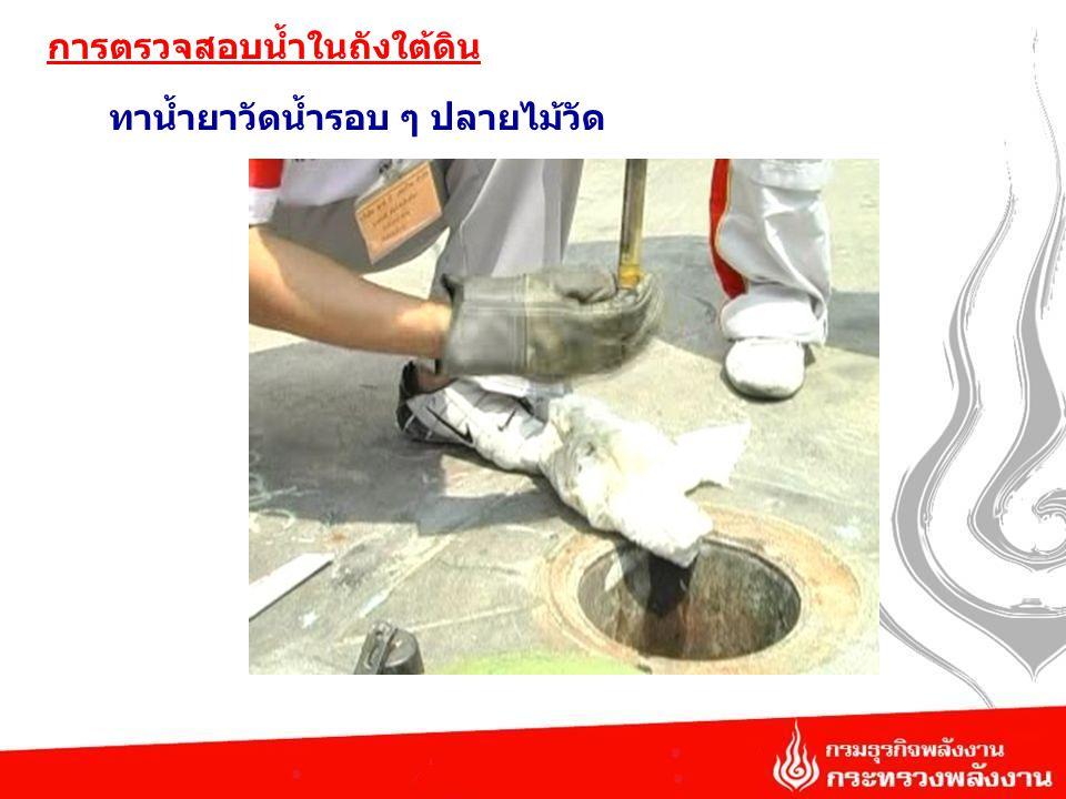 ขั้นตอนการตรวจสอบน้ำในถังน้ำมันใต้ดิน เปิดฝาท่อไม้วัด หมุนเกลียวไม้วัด ดึง ขึ้นให้สุดปลายไม้วัด ให้ผ้าเช็ดปลายไม้วัดให้แห้ง