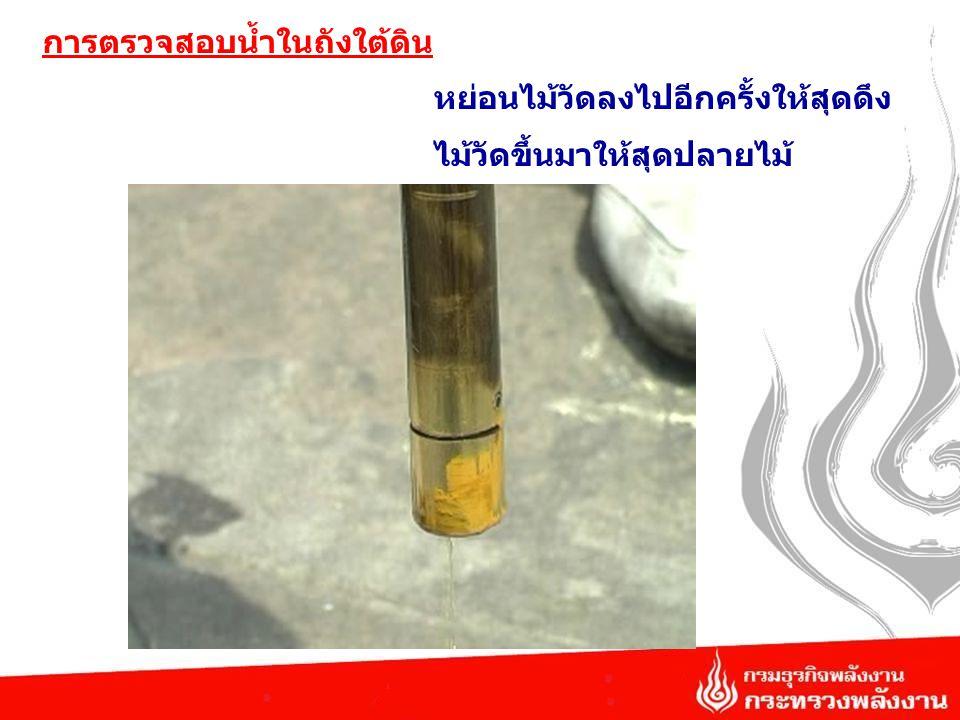 การตรวจสอบน้ำในถังใต้ดิน ทาน้ำยาวัดน้ำรอบ ๆ ปลายไม้วัด