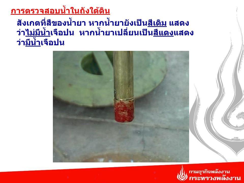 การตรวจสอบน้ำในถังใต้ดิน หย่อนไม้วัดลงไปอีกครั้งให้สุดดึง ไม้วัดขึ้นมาให้สุดปลายไม้