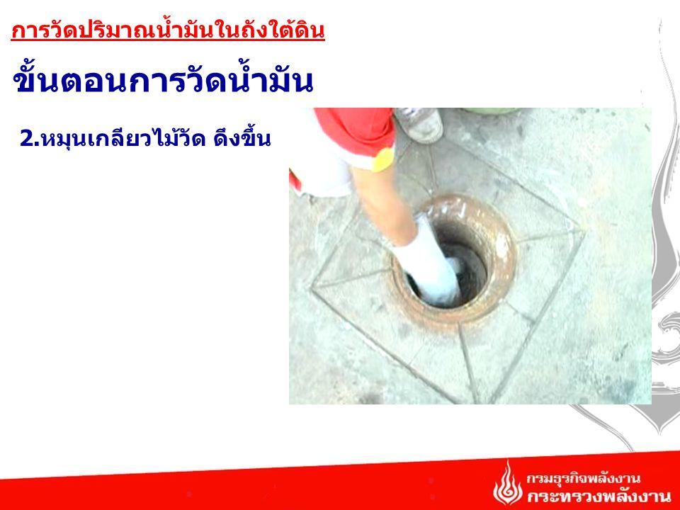 การวัดน้ำมันในถังน้ำมันบนดิน การวัดน้ำมันในถังบนดินสามารถทำได้ 3 วิธีดังนี้ 1.