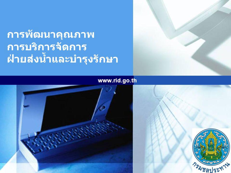 LOGO การพัฒนาคุณภาพ การบริการจัดการ ฝ่ายส่งน้ำและบำรุงรักษา www.rid.go.th