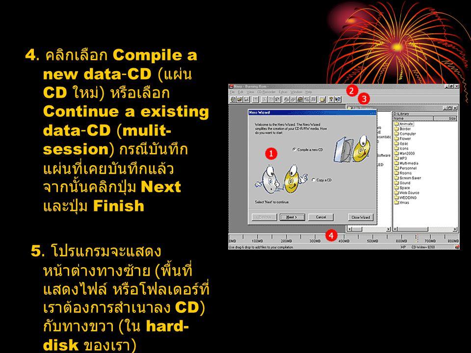 4. คลิกเลือก Compile a new data-CD ( แผ่น CD ใหม่ ) หรือเลือก Continue a existing data-CD (mulit- session) กรณีบันทึก แผ่นที่เคยบันทึกแล้ว จากนั้นคลิก