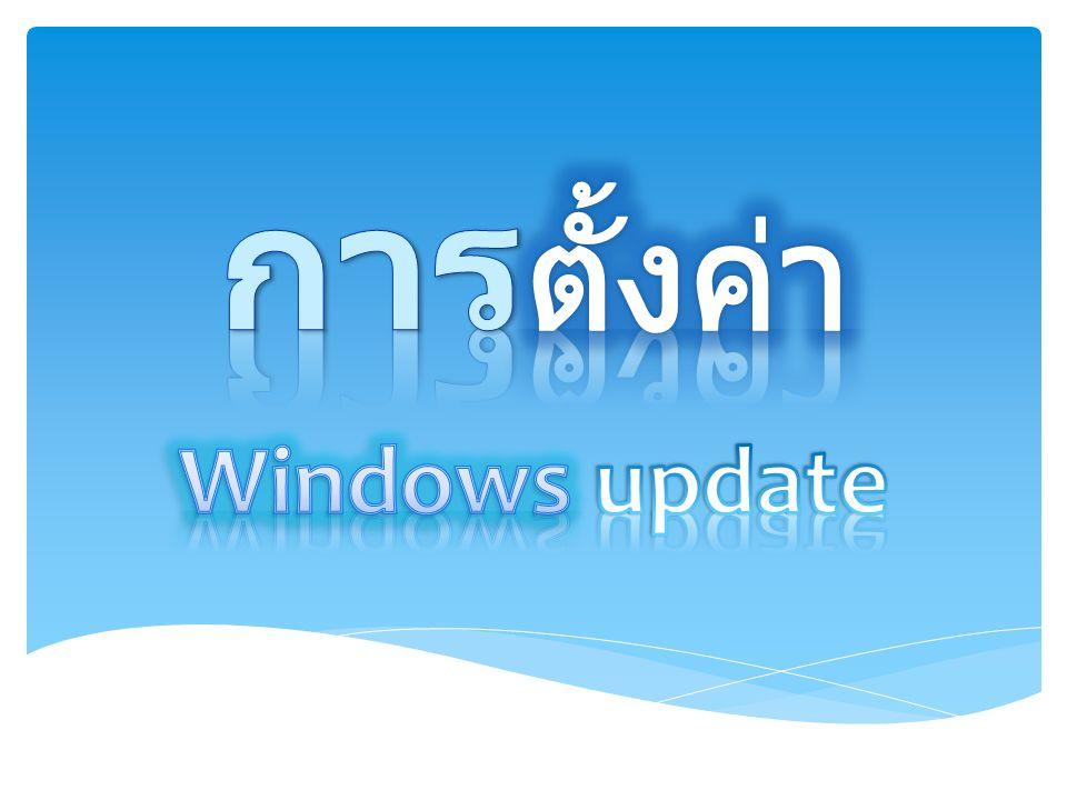  Windows update คือ การอัปเดทโปรแกรม security ( ความปลอดภัย ) และโปรแกรมอื่นๆ ภายในคอมพิวเตอร์ที่ ใช้ Windows ซึ่งจะช่วยให้เราสามารถลดปัญหาของไวรัส และภัยจากอินเทตร์เน็ต รวมทั้งการแก้ไขข้อผิดพลาดใน การเขียนโปรแกรมของ Windows ซึ่งเราสามารถอัปเดท ได้ฟรีผ่านทางเว็ปไซต์ของ Microsoft โดยไม่จำเป็นเสีย ค่าใช้จ่าย ซึ่งการอัปเดทนี้จะมีการตรวจสอบ License ของ Windows ว่าเป็นของแท้หรือไม่ ถ้าไม่ใช่ของแท้จะไม่ สามารถอัปเดปอัตโนมัติได้ Windows update คือ อะไร.....