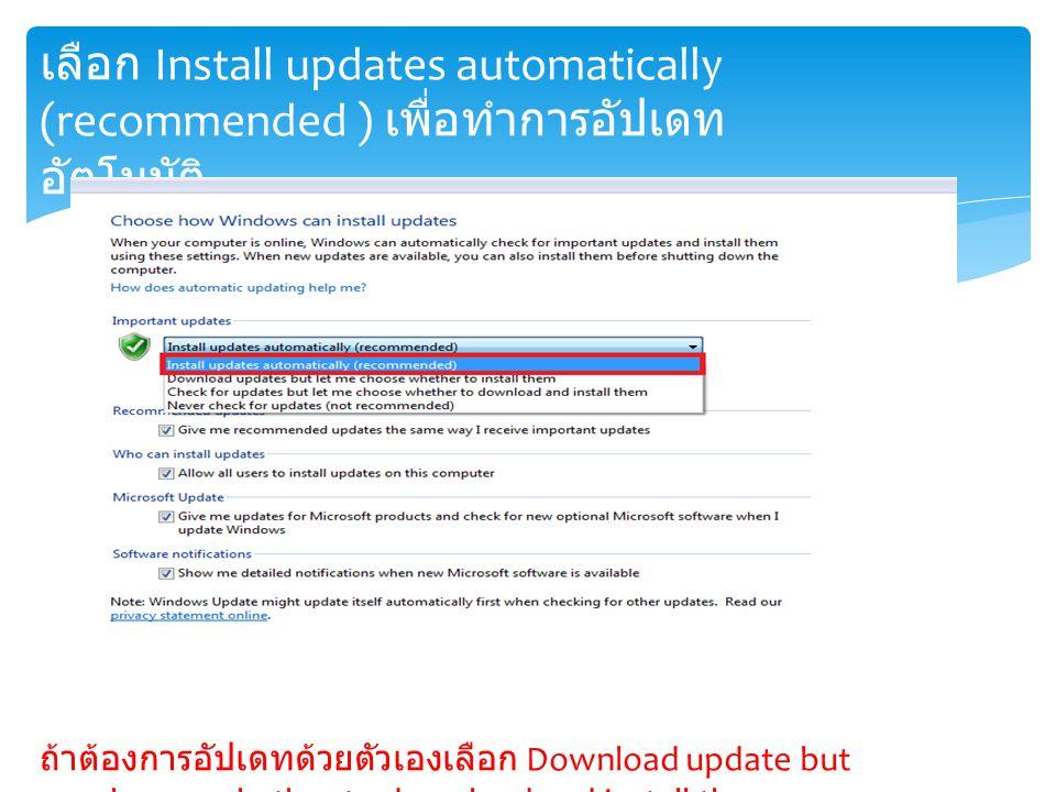 เลือก Install updates automatically (recommended ) เพื่อทำการอัปเดท อัตโนมัติ ถ้าต้องการอัปเดทด้วยตัวเองเลือก Download update but me choose whether to download and install them