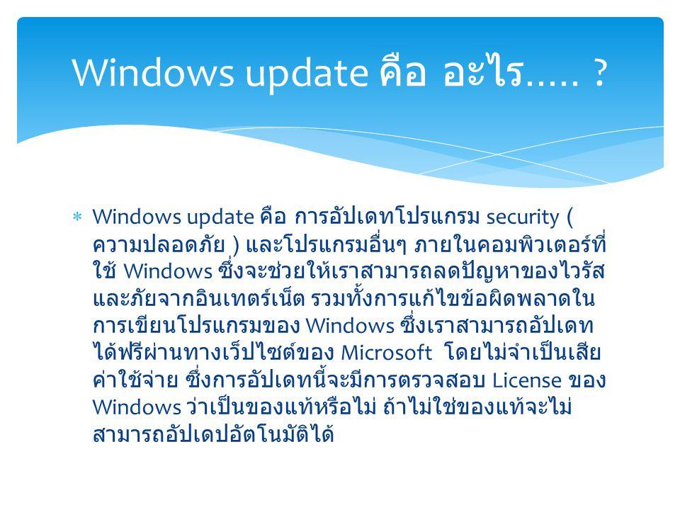 Windows update ทำอย่างไร …?