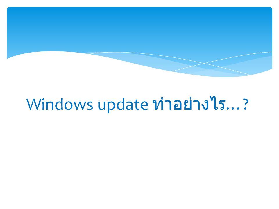 Windows update ทำอย่างไร …