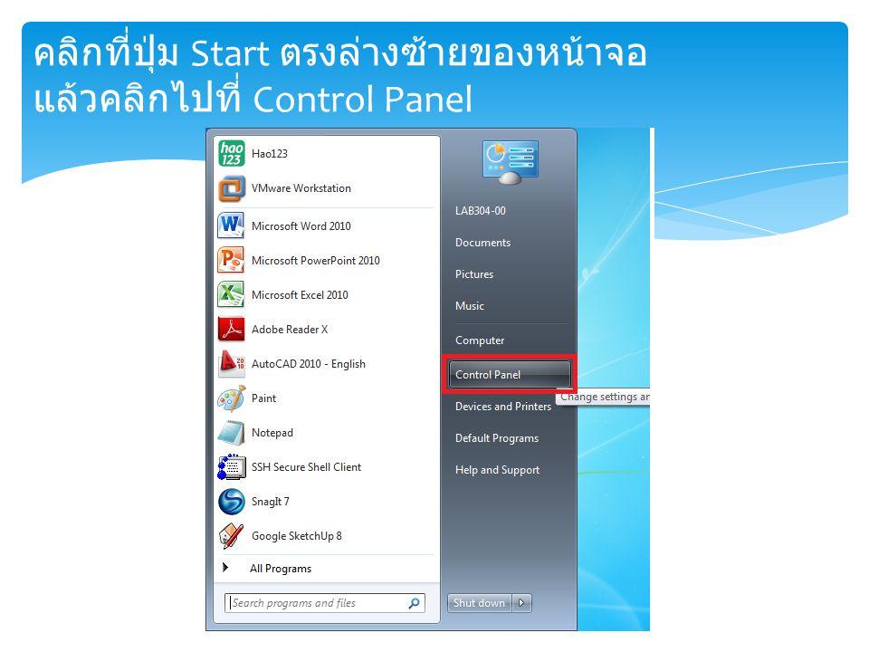 คลิกที่ปุ่ม Start ตรงล่างซ้ายของหน้าจอ แล้วคลิกไปที่ Control Panel
