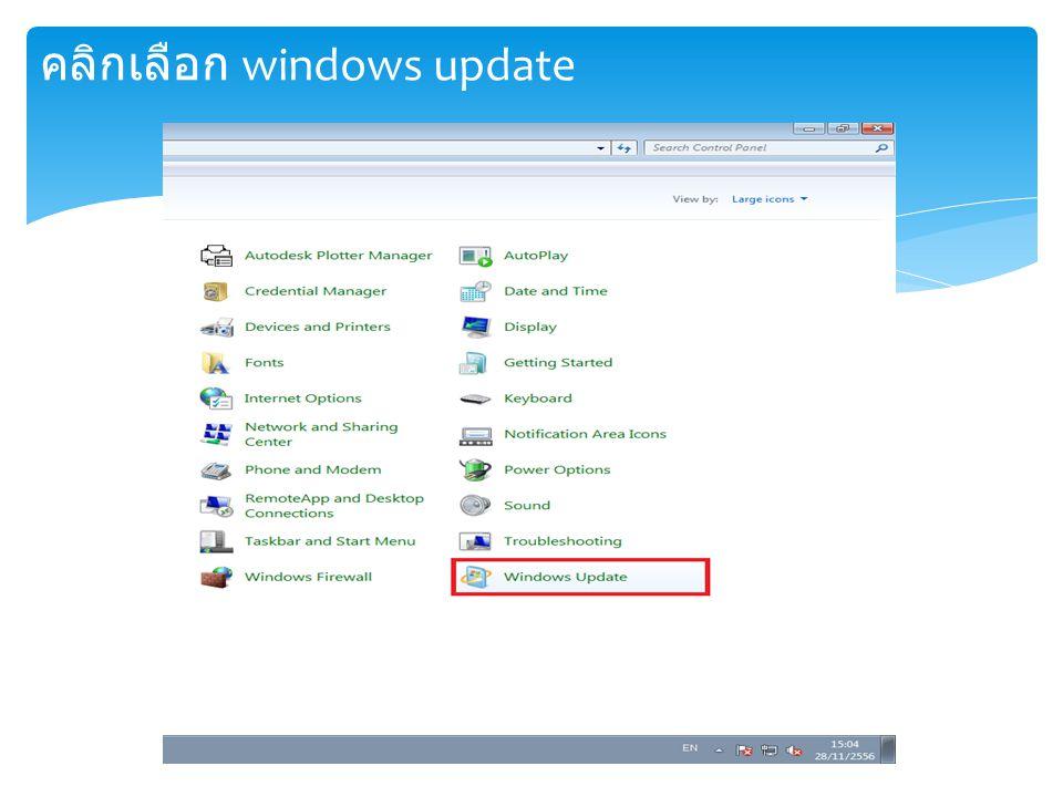 คลิกเลือก windows update