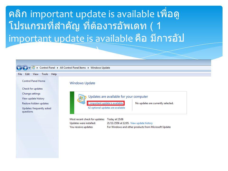 คลิก important update is available เพื่อดู โปรแกรมที่สำคัญ ที่ต้องารอัพเดท ( 1 important update is available คือ มีการอัป เดทใหม่ 1 โปรแกรม )