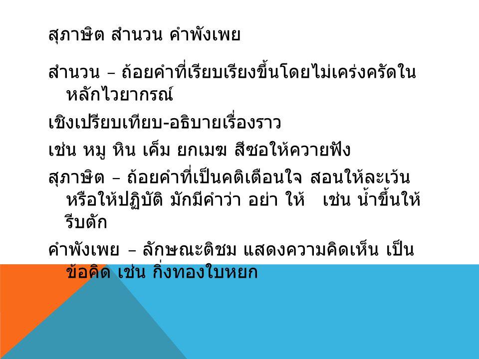 สมบัติวรรณคดีไทย ( โวหารภาพพจน์ ) (SHORT RECAP TIGER VER.) 1.