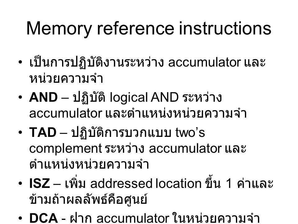 Memory reference instructions เป็นการปฏิบัติงานระหว่าง accumulator และ หน่วยความจำ AND – ปฏิบัติ logical AND ระหว่าง accumulator และตำแหน่งหน่วยความจำ