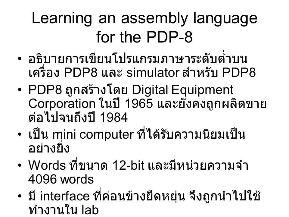 Learning an assembly language for the PDP-8 อธิบายการเขียนโปรแกรมภาษาระดับต่ำบน เครื่อง PDP8 และ simulator สำหรับ PDP8 PDP8 ถูกสร้างโดย Digital Equipm