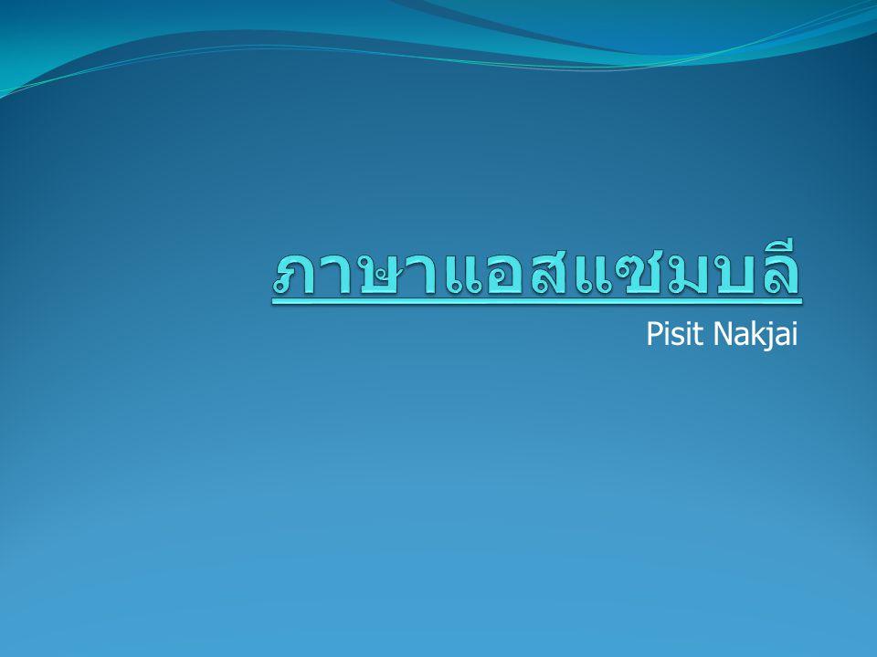 Pisit Nakjai