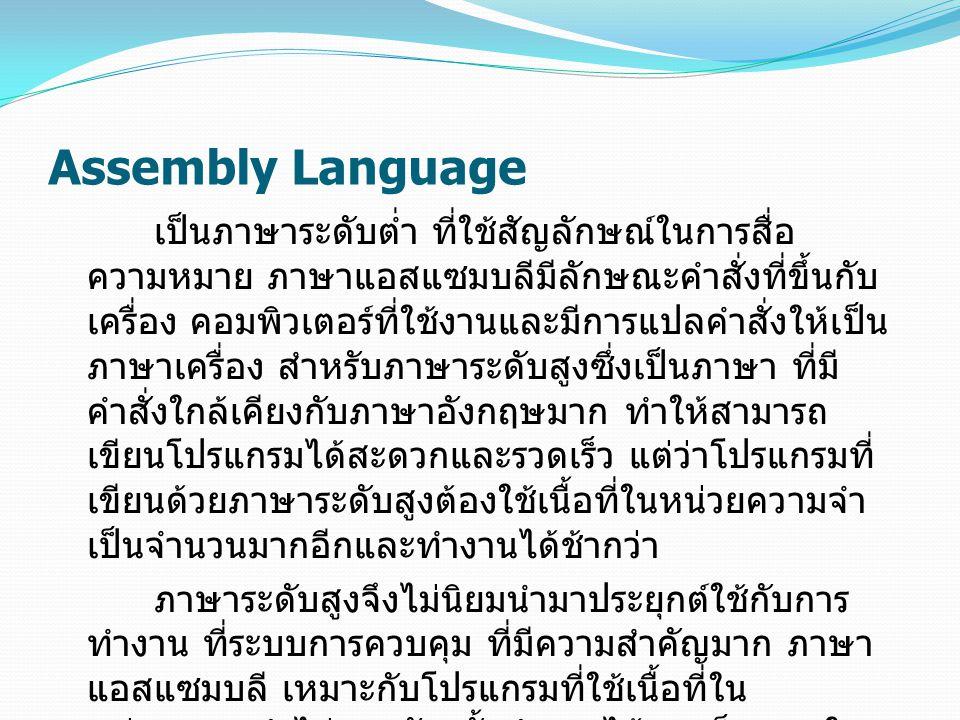 Assembly Language เป็นภาษาระดับต่ำ ที่ใช้สัญลักษณ์ในการสื่อ ความหมาย ภาษาแอสแซมบลีมีลักษณะคำสั่งที่ขึ้นกับ เครื่อง คอมพิวเตอร์ที่ใช้งานและมีการแปลคำสั