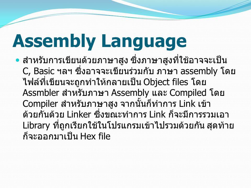 Assembly Language สำหรับการเขียนด้วยภาษาสูง ซึ่งภาษาสูงที่ใช้อาจจะเป็น C, Basic ฯลฯ ซึ่งอาจจะเขียนร่วมกับ ภาษา assembly โดย ไฟล์ที่เขียนจะถูกทำให้กลาย