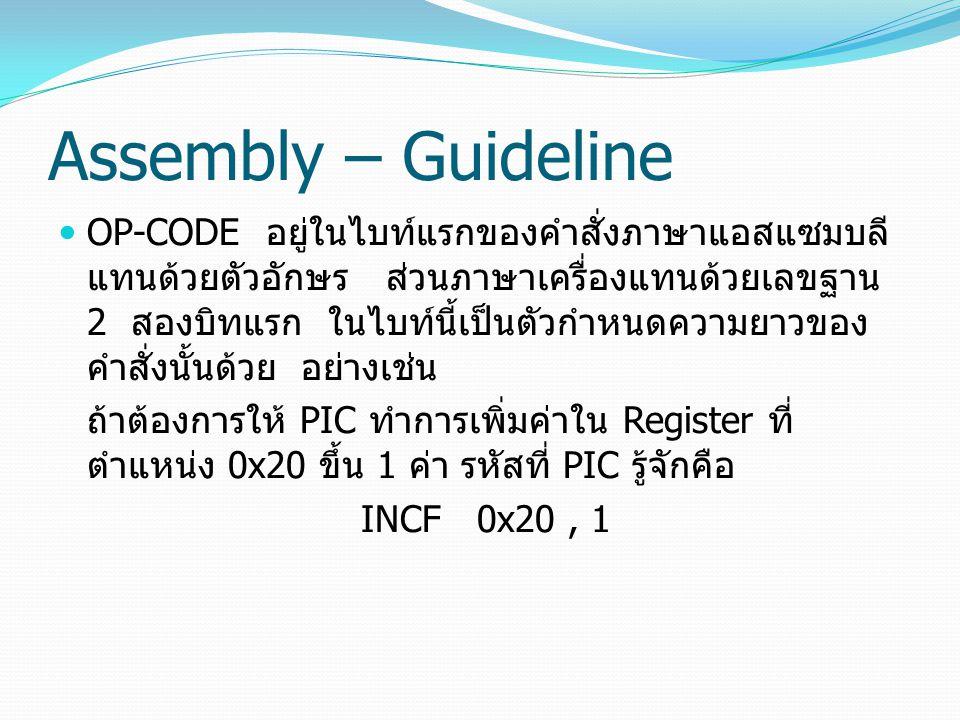 Assembly – Guideline OP-CODE อยู่ในไบท์แรกของคำสั่งภาษาแอสแซมบลี แทนด้วยตัวอักษร ส่วนภาษาเครื่องแทนด้วยเลขฐาน 2 สองบิทแรก ในไบท์นี้เป็นตัวกำหนดความยาว