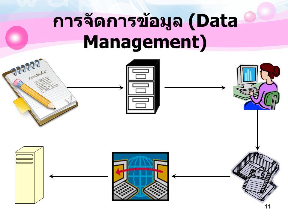 11 การจัดการข้อมูล (Data Management)