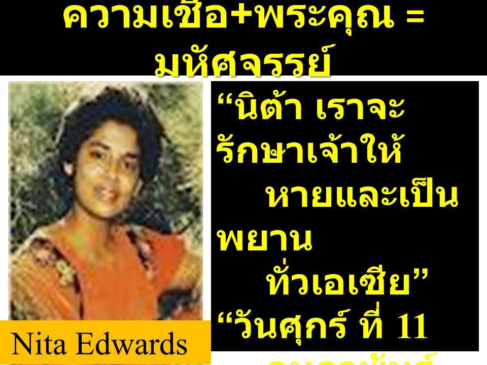 ความเชื่อ + พระคุณ = มหัศจรรย์ 9 Nita Edwards นิต้า เราจะ รักษาเจ้าให้ หายและเป็น พยาน ทั่วเอเซีย วันศุกร์ ที่ 11 กุมภาพันธ์ 1977 เวลา 15.30 น.