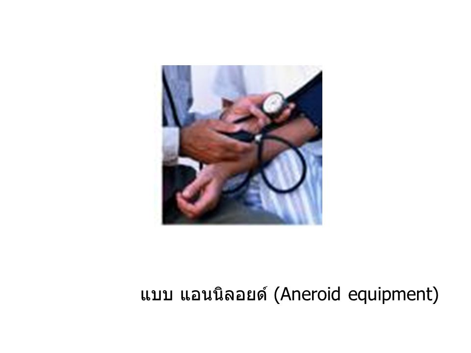 แบบ แอนนิลอยด์ (Aneroid equipment)