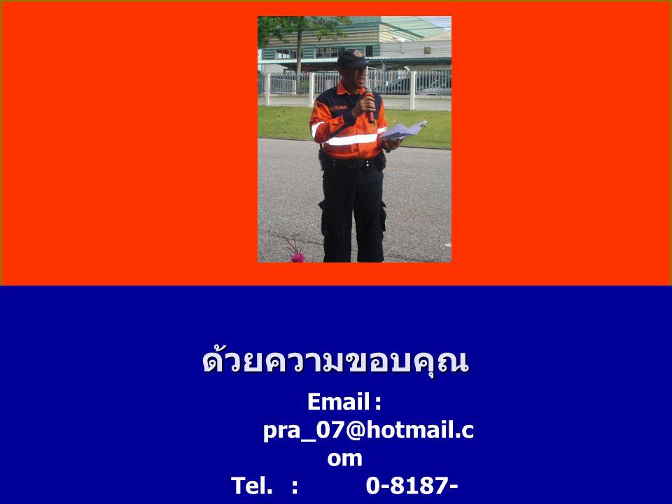 ด้วยความขอบคุณ Email: pra_07@hotmail.c om Tel. :0-8187- 7920-2