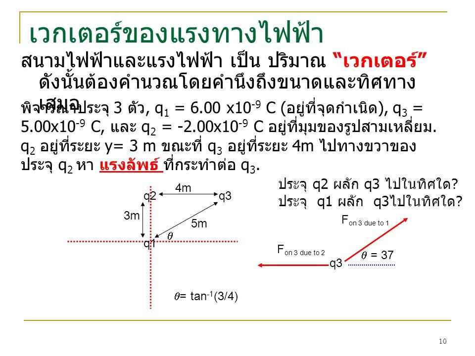 """เวกเตอร์ของแรงทางไฟฟ้า สนามไฟฟ้าและแรงไฟฟ้า เป็น ปริมาณ """" เวกเตอร์ """" ดังนั้นต้องคำนวณโดยคำนึงถึงขนาดและทิศทาง เสมอ พิจารณาประจุ 3 ตัว, q 1 = 6.00 x10"""