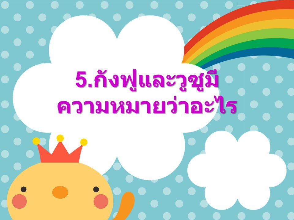 5. กังฟูและวูซูมี ความหมายว่าอะไร
